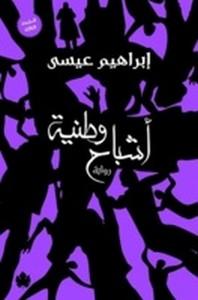 تحميل رواية أشباح وطنية pdf مجانا تأليف إبراهيم عيسى | مكتبة تحميل كتب pdf