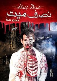 تحميل رواية نصف ميت دفن حياً pdf مجانا تأليف حسن الجندي | مكتبة تحميل كتب pdf