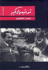 تحميل رواية حمار الحكيم pdf مجانا تأليف توفيق الحكيم | مكتبة تحميل كتب pdf