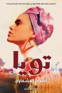 تحميل رواية تويا pdf مجانا تأليف أشرف العشماوى | مكتبة تحميل كتب pdf