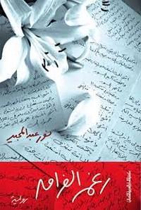 تحميل رواية رغم الفراق pdf مجانا تأليف نور عبد المجيد | مكتبة تحميل كتب pdf