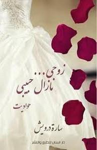 تحميل رواية زوجي ما زال حبيبي pdf مجانا تأليف سارة درويش | مكتبة تحميل كتب pdf