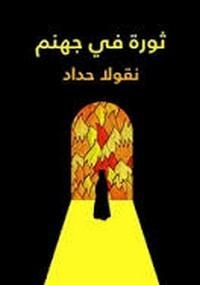 تحميل رواية ثورة في جهنم pdf مجانا تأليف نقولا حداد | مكتبة تحميل كتب pdf