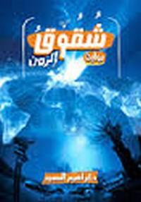 تحميل رواية شقوق الزمن pdf مجانا تأليف إبراهيم السعيد | مكتبة تحميل كتب pdf