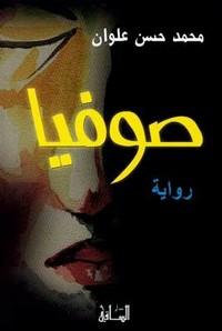 تحميل رواية صوفيا pdf مجانا تأليف محمد حسن علوان | مكتبة تحميل كتب pdf