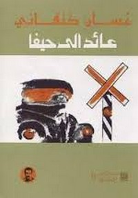 تحميل رواية عائد الى حيفا pdf مجانا تأليف غسان كنفاني | مكتبة تحميل كتب pdf
