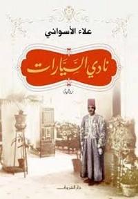 تحميل رواية نادى السيارات pdf مجانا تأليف د. علاء الاسواني | مكتبة تحميل كتب pdf