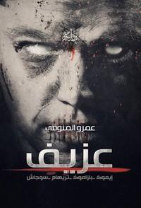 تحميل رواية عزيف pdf مجانا تأليف عمرو المنوفي | مكتبة تحميل كتب pdf