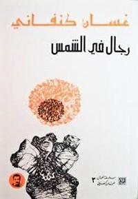 تحميل رواية رجال في الشمس pdf مجانا تأليف غسان كنفاني | مكتبة تحميل كتب pdf