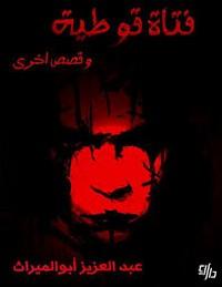 تحميل رواية فتاة قوطية pdf مجانا تأليف عبدالعزيز أبو الميراث | مكتبة تحميل كتب pdf