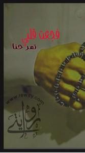 تحميل رواية فجعت قلبي pdf مجانا تأليف د. مني المرشود | مكتبة تحميل كتب pdf