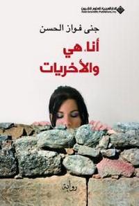 تحميل رواية أنا هي والأخريات pdf مجانا تأليف جنى الحسن | مكتبة تحميل كتب pdf