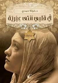 تحميل رواية في قلبي أنثى عبرية pdf مجانا تأليف خولة حمدي | مكتبة تحميل كتب pdf