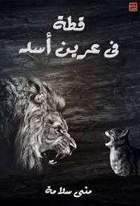 تحميل رواية قطة فى عرين الأسد pdf مجانا تأليف بنوتة أسمرة (منى سلامة) | مكتبة تحميل كتب pdf