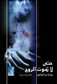 تحميل رواية حتى لا تموت الروح pdf مجانا تأليف علاء سعد حسن | مكتبة تحميل كتب pdf