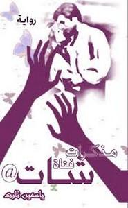 تحميل رواية مذكرات فتاه شات pdf مجانا تأليف ياسمين ثابت | مكتبة تحميل كتب pdf