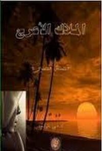 تحميل رواية الملاك الأعرج pdf مجانا تأليف د. مني المرشود | مكتبة تحميل كتب pdf