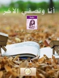 تحميل رواية أنا ونصفي الأخر pdf مجانا تأليف د. مني المرشود | مكتبة تحميل كتب pdf