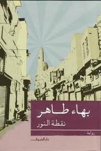 تحميل رواية نقطة النور pdf مجانا تأليف بهاء طاهر | مكتبة تحميل كتب pdf