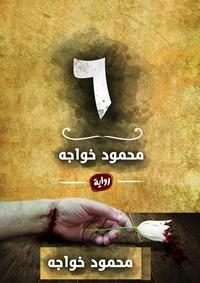 تحميل رواية 6 pdf مجانا تأليف محمود خواجه | مكتبة تحميل كتب pdf