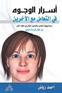 تحميل كتاب أسرار الوجوه فى التعامل مع الآخرين pdf مجانا تأليف أحمد رياض | مكتبة تحميل كتب pdf