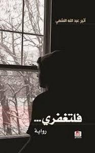 تحميل رواية فلتغفري pdf مجانا تأليف أثير عبدالله   مكتبة تحميل كتب pdf