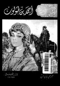 تحميل رواية أحمد بن طولون pdf مجانا تأليف جورجي زيدان | مكتبة تحميل كتب pdf