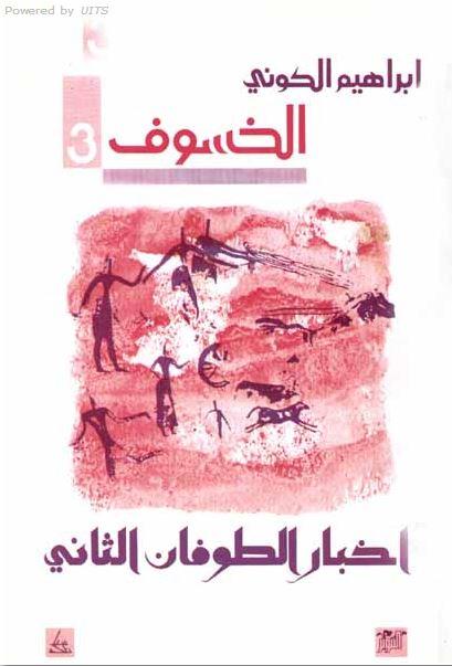 تحميل رواية أخبار الطوفان الثاني (الخسوف - 3) pdf مجانا تأليف إبراهيم الكونى | مكتبة تحميل كتب pdf