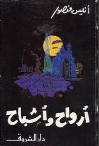 تحميل رواية أرواح وأشباح pdf مجانا تأليف أنيس منصور | مكتبة تحميل كتب pdf