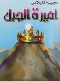 تحميل رواية أميرة الجبل pdf مجانا تأليف نجيب الكيلانى | مكتبة تحميل كتب pdf