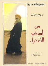 تحميل رواية من أساطير الصحراء pdf مجانا تأليف إبراهيم الكونى | مكتبة تحميل كتب pdf