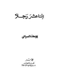 تحميل رواية إثنا عشر رجلا pdf مجانا تأليف يوسف السباعى | مكتبة تحميل كتب pdf