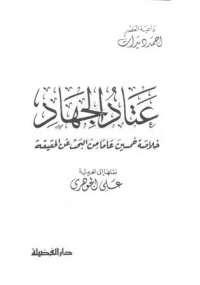 تحميل كتاب عتاد الجهاد ل أحمد ديدات pdf مجاناً | مكتبة تحميل كتب pdf