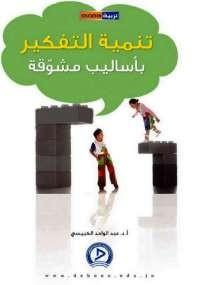 تحميل كتاب تنمية التفكير بأساليب مشوقة ل عبد الواحد الكبيسى pdf مجاناً | مكتبة تحميل كتب pdf