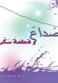 تحميل كتاب صُداعٌ وقطعةُ سُكّر ل دانة عدنان حبّال pdf مجاناً | مكتبة تحميل كتب pdf