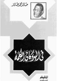 تحميل كتاب فى البدء كان الكلمة ل خالد محمد خالد pdf مجاناً | مكتبة تحميل كتب pdf
