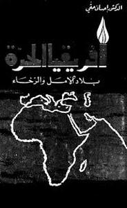 تحميل كتاب أفريقيا الحرة بلاد الأمل والرخاء pdf مجاناً تأليف د. إحسان حقى | مكتبة تحميل كتب pdf