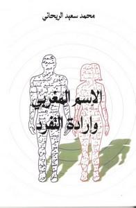 تحميل كتاب الاسم المغربي وإرادة التفرد ل محمد سعيد الريحاني مجانا pdf | مكتبة تحميل كتب pdf