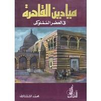 تحميل وقراءة أونلاين كتاب ميادين القاهرة فى العصر المملوكى pdf مجاناً تأليف محمد الششتاوى | مكتبة تحميل كتب pdf.
