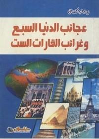 تحميل كتاب عجائب الدنيا السبع وغرائب القارات السبع pdf مجاناً تأليف رحاب كمال | مكتبة تحميل كتب pdf