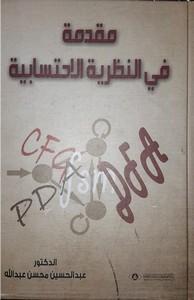 تحميل كتاب مقدمة في النظرية الاحتسابية ل د. عبدالحسين محسن عبدالله مجانا pdf | مكتبة تحميل كتب pdf