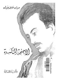 تحميل رواية الأجنحة المتكسرة pdf مجانا تأليف جبران خليل جبران | مكتبة تحميل كتب pdf