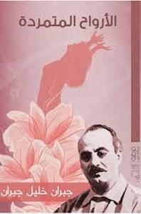 تحميل رواية الأرواح المتمردة pdf مجانا تأليف جبران خليل جبران | مكتبة تحميل كتب pdf