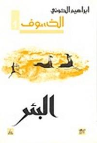 تحميل رواية البئر (الخسوف - 1) pdf مجانا تأليف إبراهيم الكونى | مكتبة تحميل كتب pdf