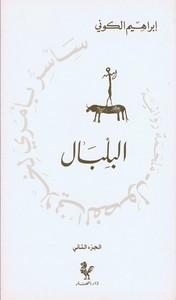 تحميل رواية البلبال (سأسر بأمري لخلاني الفصول - 2) pdf مجانا تأليف إبراهيم الكونى | مكتبة تحميل كتب pdf