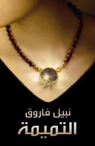 تحميل رواية التميمة pdf مجانا تأليف د. نبيل فاروق | مكتبة تحميل كتب pdf