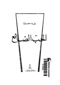 تحميل رواية الحب الضائع pdf مجانا تأليف طه حسين   مكتبة تحميل كتب pdf