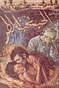 تحميل رواية الحب تحت المطر pdf مجانا تأليف نجيب محفوظ | مكتبة تحميل كتب pdf