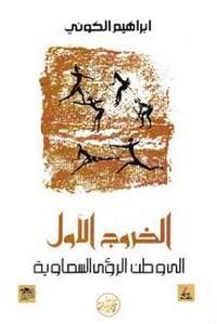 تحميل رواية الخروج الأول ( إلى وطن الرؤى السماوية ) pdf مجانا تأليف إبراهيم الكونى | مكتبة تحميل كتب pdf