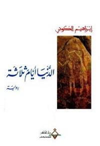 تحميل رواية الدنيا أيام ثلاثة pdf مجانا تأليف إبراهيم الكونى | مكتبة تحميل كتب pdf